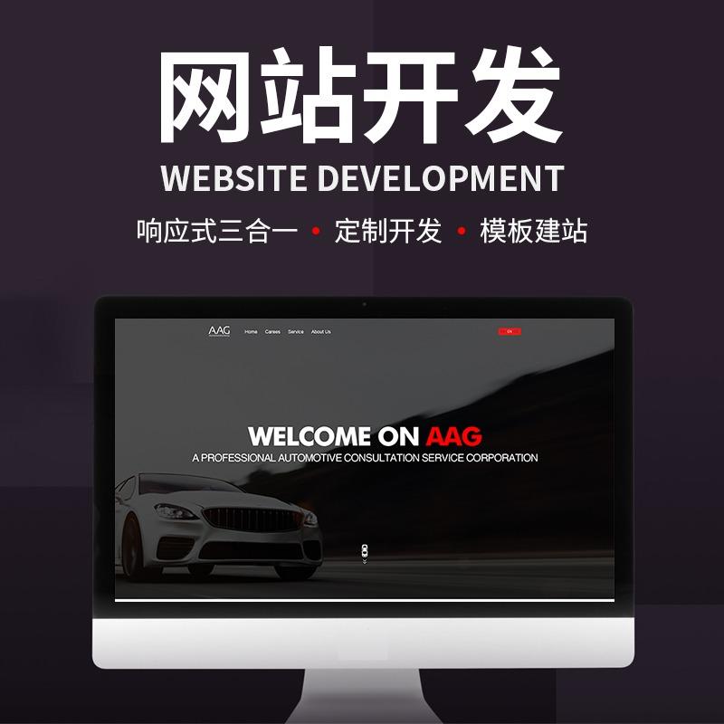 响应式网站建设手机网站H5网站自适应网站Html5网站建设