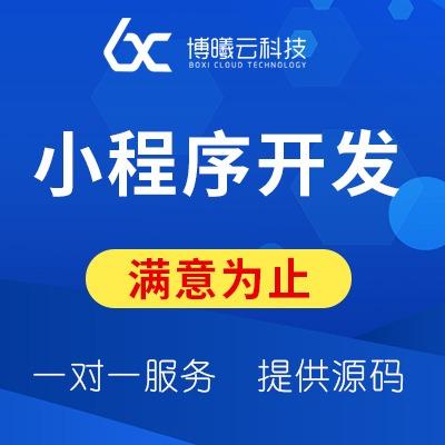 微信公众号开发 成品小程序SAAS 商城 分销级别