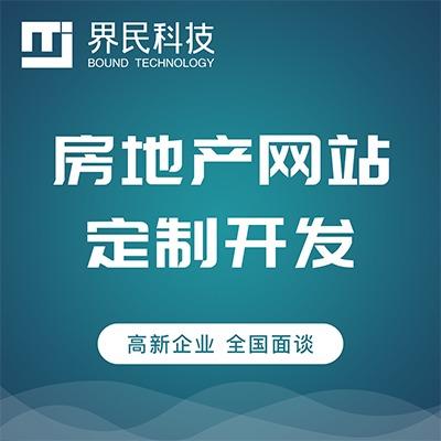北京房地产公司网站 北京网站建设开发制作 房地产官网定制
