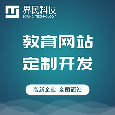 教育网站建设开发 教育网站建设 在线教育定制 教育网站开发