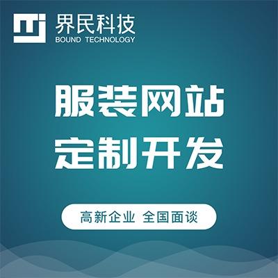 北京服装网站建设 化妆饰品企业网站 营销型 网站制作 招商网
