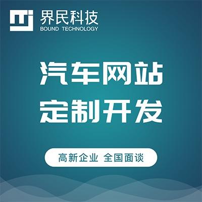 汽车网站开发 二手车网站建设 汽车企业公司网站 网站建设开发