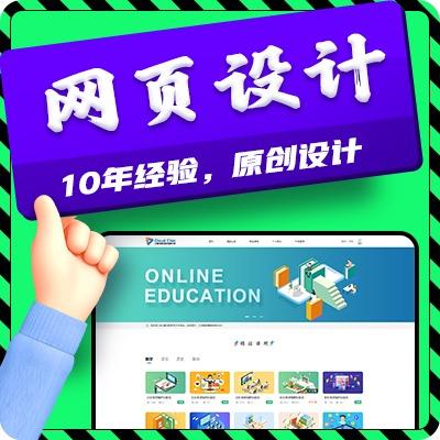 ui设计app界面网页网站后台系统数据大屏代做/小程序手机H