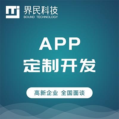 小程序-app定制-软件开发-微信-java-众筹-网页设计