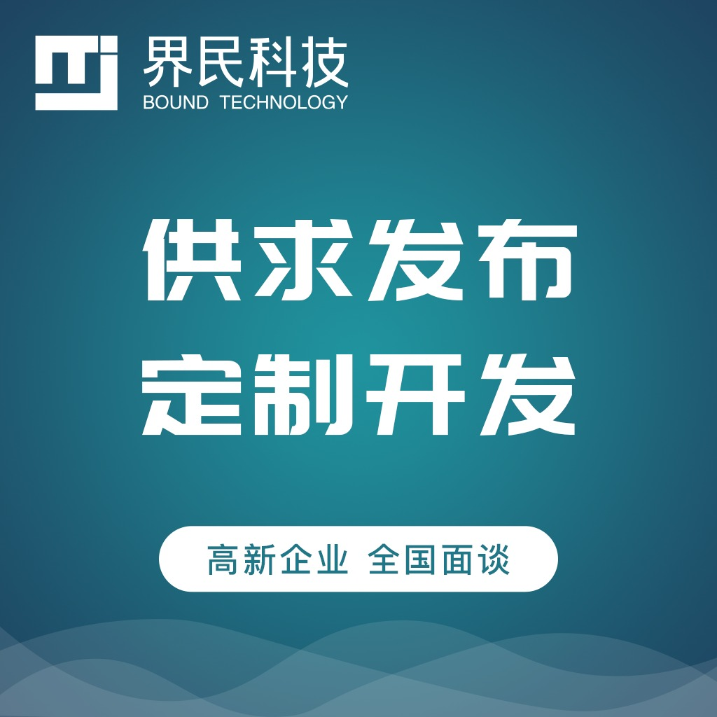 供求发布类微信支付宝小程序微信公众号网站 开发 app 开发
