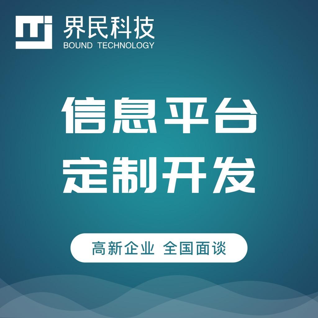 同城信息任务平台微信支付宝小程序公众号网站 开发 app 开发