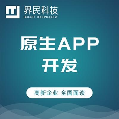 原生APP 开发 生鲜外卖商城医疗教育定制APP 开发 APP定制