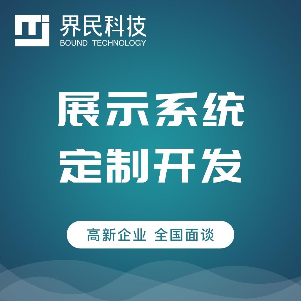 展示宣传广播类微信支付宝小程序微信公众号网站 开发 app 开发