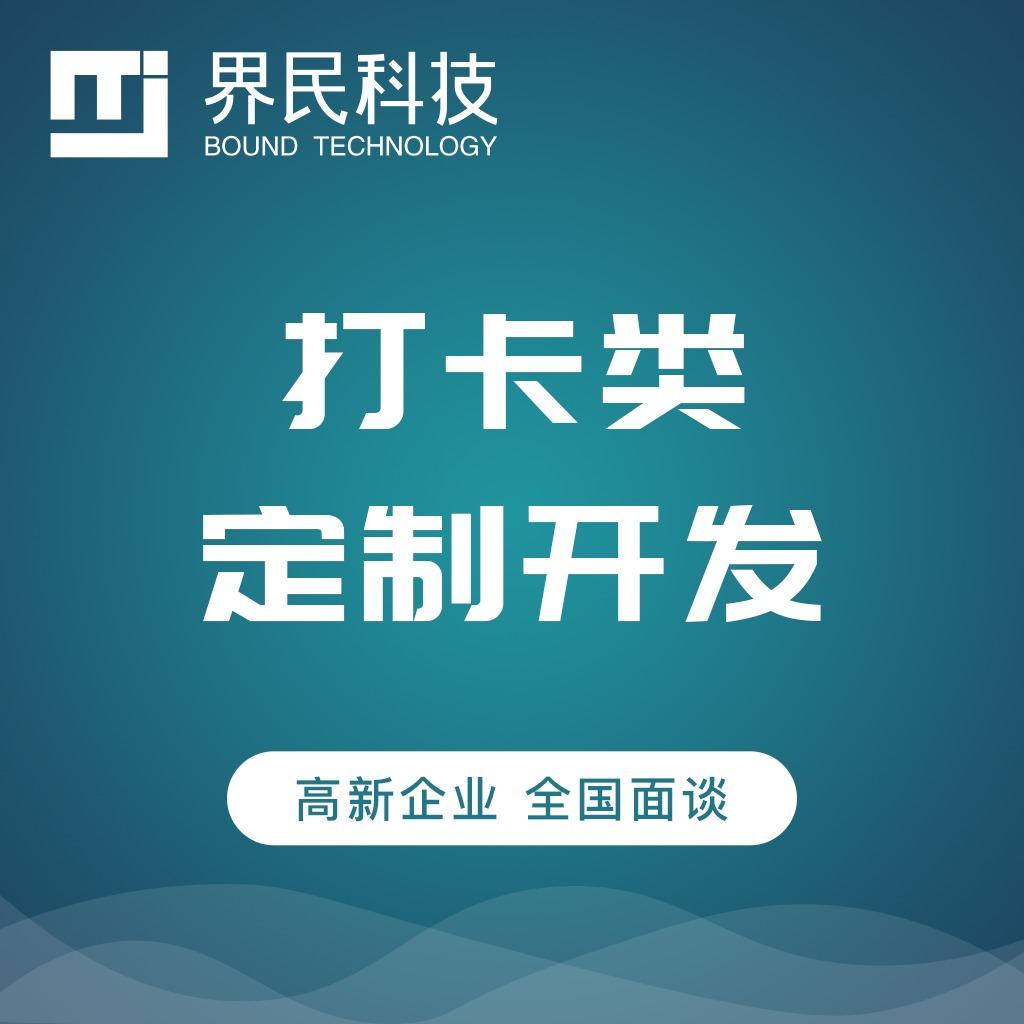 打卡报到类微信支付宝小程序微信公众号网站 开发 app 开发