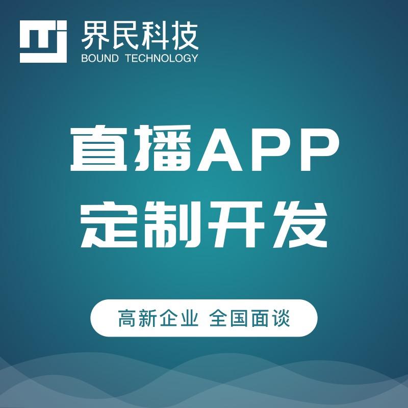 app定制开发 原生app 混合开发 直播 商城 淘宝客开发