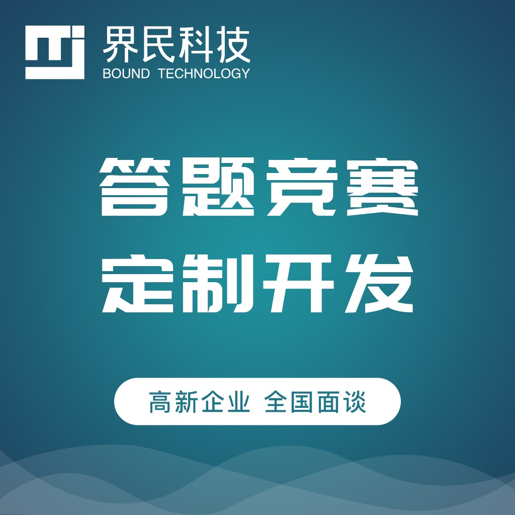 答题抢答竞赛类微信支付宝小程序微信公众号网站 开发 app 开发