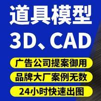 道具模型3DCAD制图代画道具制作门头设计舞美陈列文化墙设计