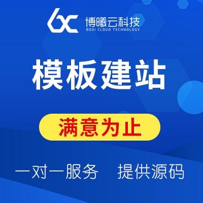 cms模板建站网站制作企业官网门户网站二次开发网页搭建一条龙