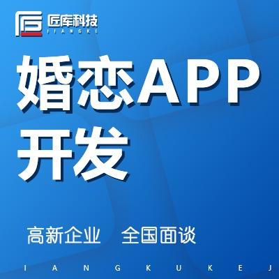 婚恋app 开发 定制同城语音短视频交友系统直播商城社交 软件 源码