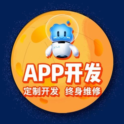 原生APP开发IOS安卓APP开发抖音快手UI设计定制开发