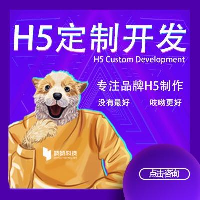 H5开发中秋七夕节日定制设计制作建党答题生成海报毕业长图交互