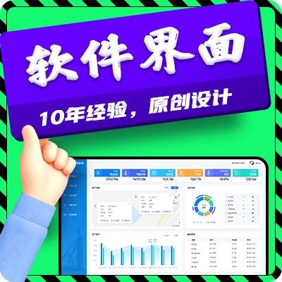 软件  界面 UI网页OA办公智能监测统计系统后台管理 设计 SaaS