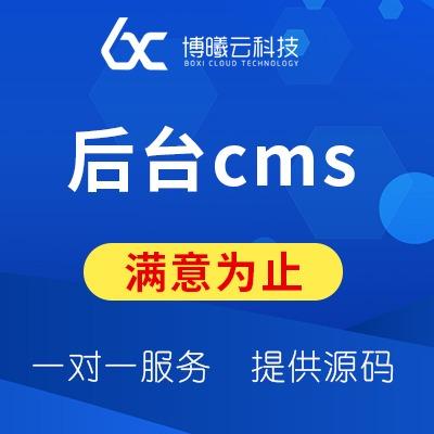 后台cms开发 快速建站 dede 易优 tp框架后台开发