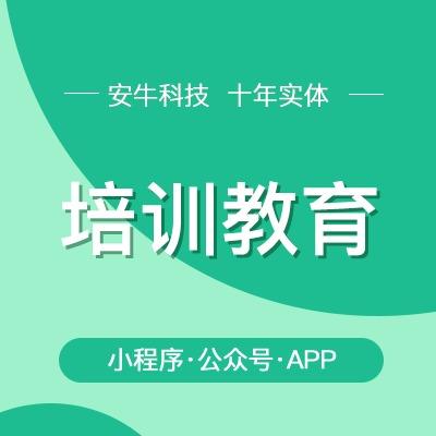 培训版小程序定制 微信公众号开发 微信开发 拓客分销系统开发