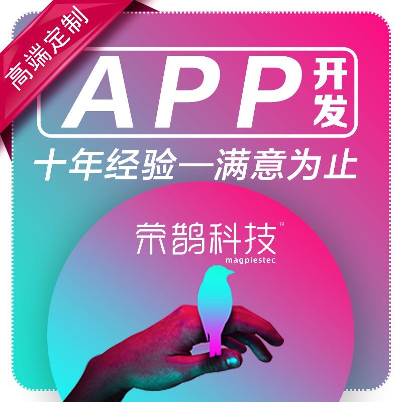 原生安卓社交电商APP定制 开发 成品ios模板界面设计制作外包