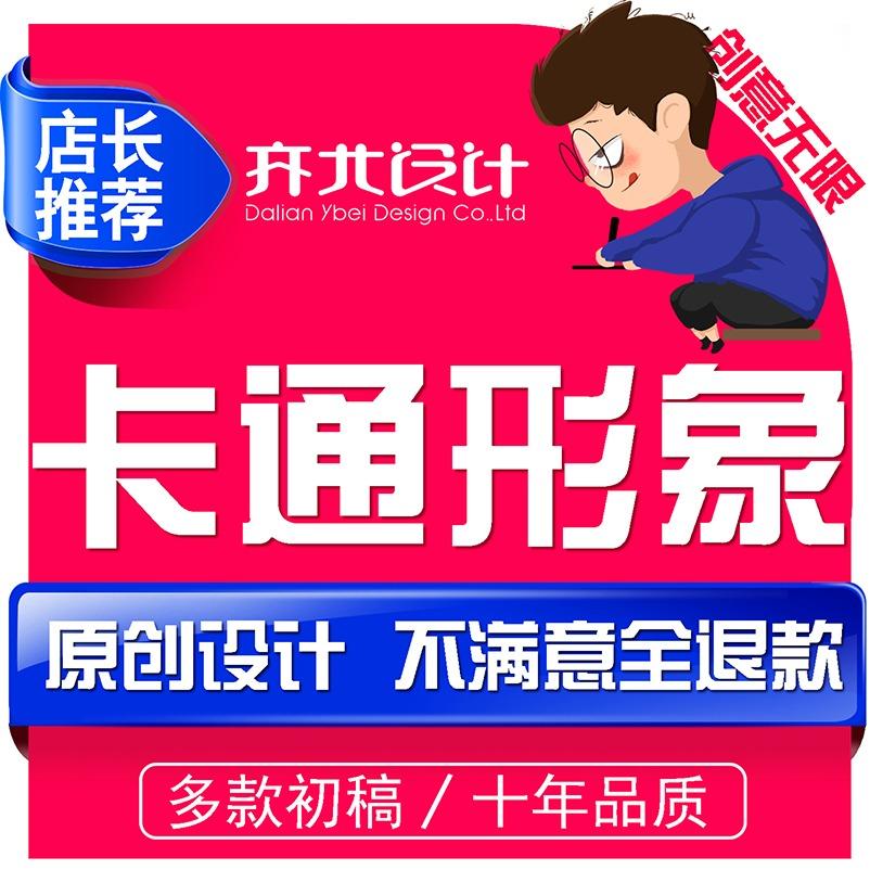 企业ip形象卡通三视图女孩子可爱Q版萌妹真人手绘商业代言人定