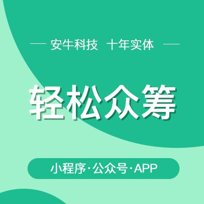 微信公众号轻松筹定制开发系统平台筹款公益平台