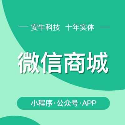 微商城开发微信开发微信商城微信公众号开发三级分销商城微官网