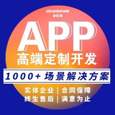 Android安卓平板软件 UNIAPP界面设计定制开发公司
