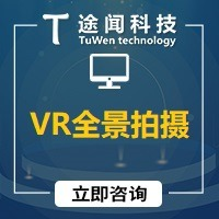 办公室VR拍摄/展厅VR全景/博物馆720VR拍摄/全景漫游