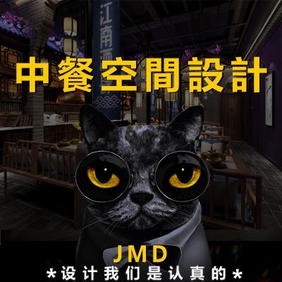 中式餐厅 徽派餐厅 漫咖餐厅 复古餐厅 loft 餐厅