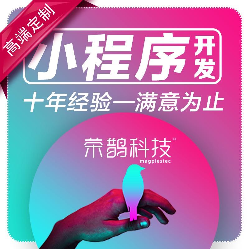 微信 小程序 开发 /投漂报名源码/T票模板/抽奖活动公众号定制