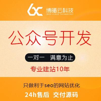 微信定制开发 公众号开发商城积分 二次开发 电商h5外卖展示