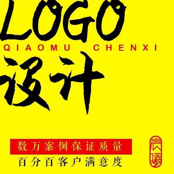 公司logo设计图文原创标志VI画册包装卡通形象起名商标设计