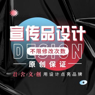 宣传单设计海报设计展架易拉宝设计户外广告设计宣传品牌展示