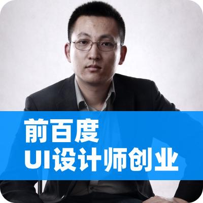 【找对人UED】软件界面设计一站式,一线大厂团队服务免费试稿