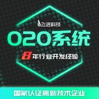 O2O系统外卖 APP开发 跑腿 APP 报修点菜点买系统订餐