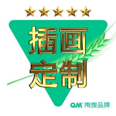 青麦品牌——商业插画手绘 设计 中国风国潮风企业ip吉祥物 设计