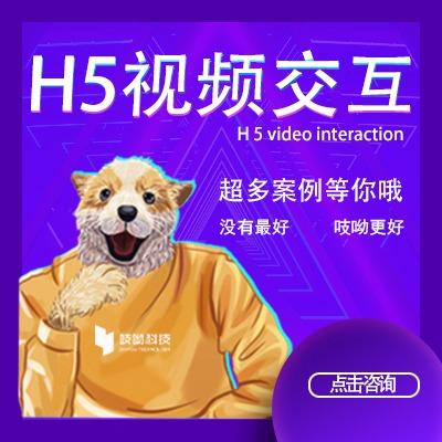 H5红包抽奖在线打卡签到预约报名留言录音视频交互设计制作开发