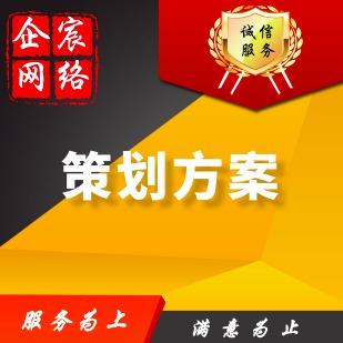 【活动策划】节日促销宣传新店开业商业活动线上线下展会会议营销