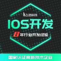 ios app开发 ios软件 开发  app开发 苹果 app开发