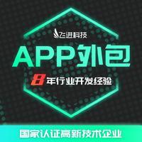 app 外包 开发  app开发  app 软件外包定制 app 外包