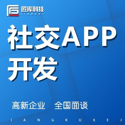 社交交友app 开发 定制直播短视频语音砸蛋主播陪玩 软件 系统源码
