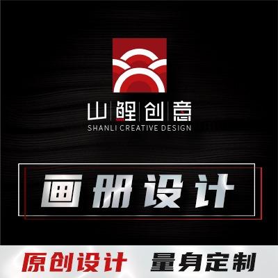 PDF企业产品公司画册设计菜谱宣传单宣传册设计师招商手册标书