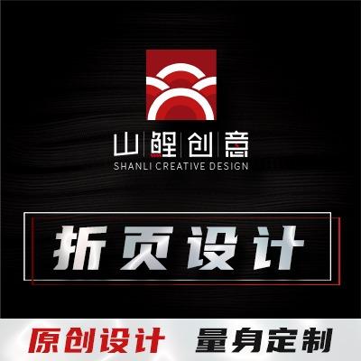 对折页设计三折页设计四折页DM单设计宣传页设计宣传广告设计