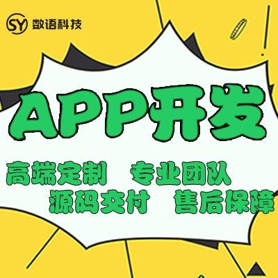 APP开发/安卓/IOS/教育/直播/社交/商城app定制