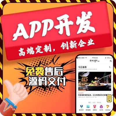 app开发定制原生安卓应用开发iOS原生系统开发app定制