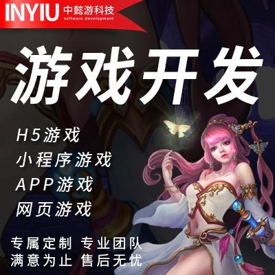 小程序游戏开发手机app网页h5美术定制休闲娱乐经典竞技微信