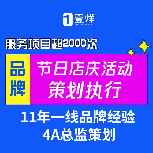节日店庆活动策划执行营销推广文案策划活动策划书方案PPT