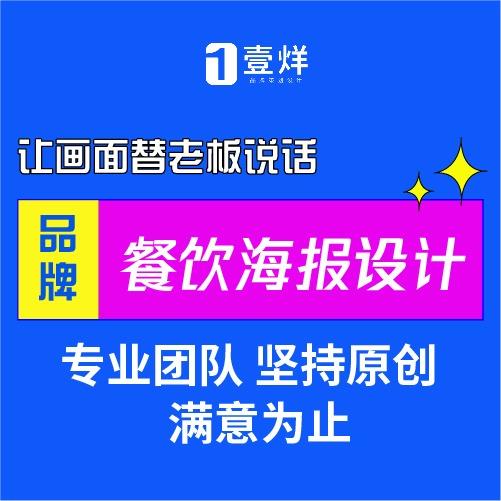 餐饮设计海报设计制作宣传单包月促销活动节日原创店庆海报