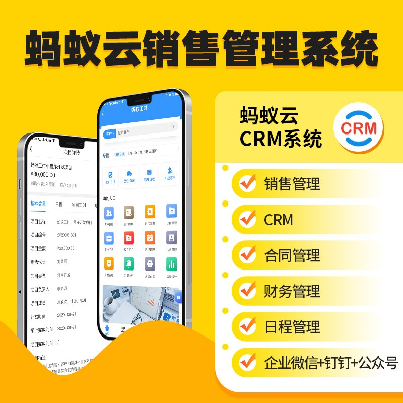 CRM客户管理项目管理工时销售合同财务系统软件可企业微信钉钉